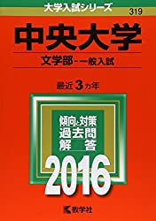 中央大学(文学部−一般入試) (2016年版大学入試シリーズ)・赤本・過去問