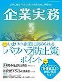 企業実務 2020年5月号 (2020-04-25) [雑誌]