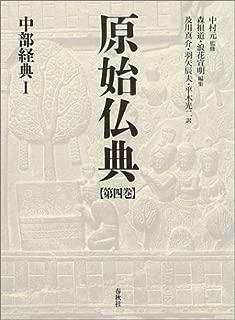 原始仏典〈第4巻〉中部経典1