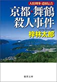 人情刑事・道原伝吉 京都・舞鶴殺人事件 (徳間文庫)