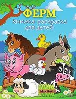 ФЕРМ Книжка-раскраска для детей: Милые животные фермы Книга-раскраска для &#108