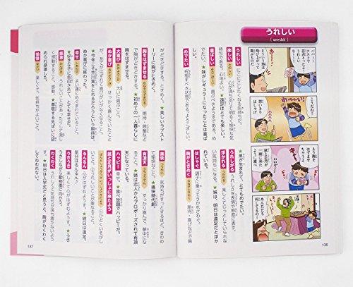学研出版『小学生のまんが類語辞典』