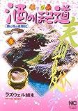 酒のほそ道 3 (ニチブンコミックス)