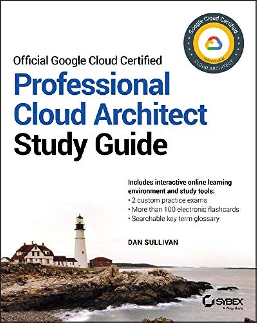 悲しい懸念石のOfficial Google Cloud Certified Professional Cloud Architect Study Guide (English Edition)