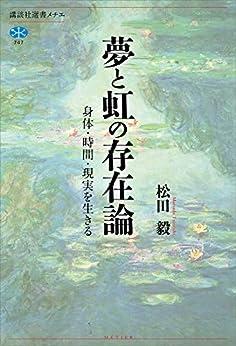 [松田毅]の夢と虹の存在論 身体・時間・現実を生きる (講談社選書メチエ)