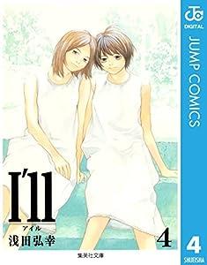 I'll 〜アイル〜 4巻 表紙画像
