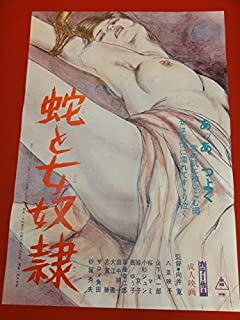 ub30397蛇と女奴隷ポスター 八並映子 桜マミ サロメ角田 茜ゆう子