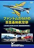 ファントムだらけの百里基地航空祭 2016年、2018年、2019年 百里基地航空祭総集編[DVD]