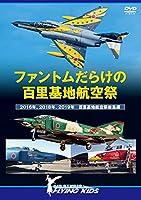 ファントムだらけの百里基地航空祭 2016年、2018年、2019年 百里基地航空祭総集編 [DVD]