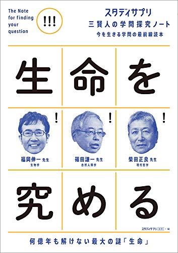スタディサプリ 三賢人の学問探究ノート(3) 生命を究める
