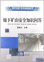 地下矿山安全知识问答\姜福川__现代采矿技术问答丛书