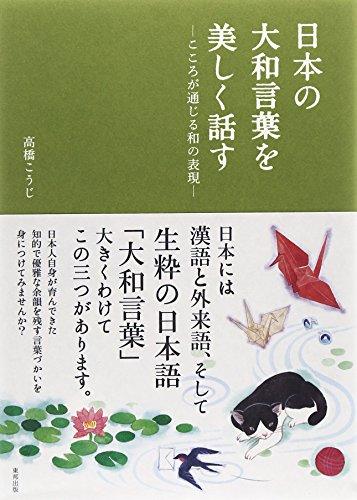 日本の大和言葉を美しく話す―こころが通じる和の表現