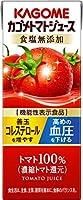 カゴメ トマトジュース 食塩無添加 200ml(24本入×2ケース)48本 [機能性表示食品]
