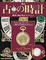 古の時計 改訂版(2) 2016年 2/10 号 [雑誌]