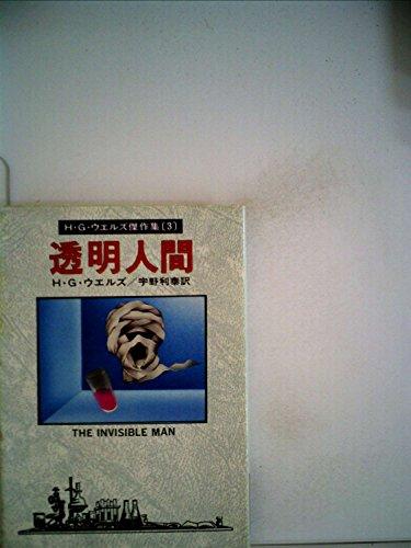 透明人間 (1978年) (ハヤカワ文庫―SF H.G.ウエルズ傑作集〈3〉)の詳細を見る