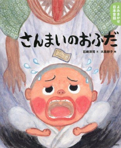 よみきかせ日本昔話 さんまいのおふだ (講談社の創作絵本)
