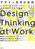 """デザイン思考の実践: イノベーションのトリガー、それを阻む3つの""""緊張感"""""""
