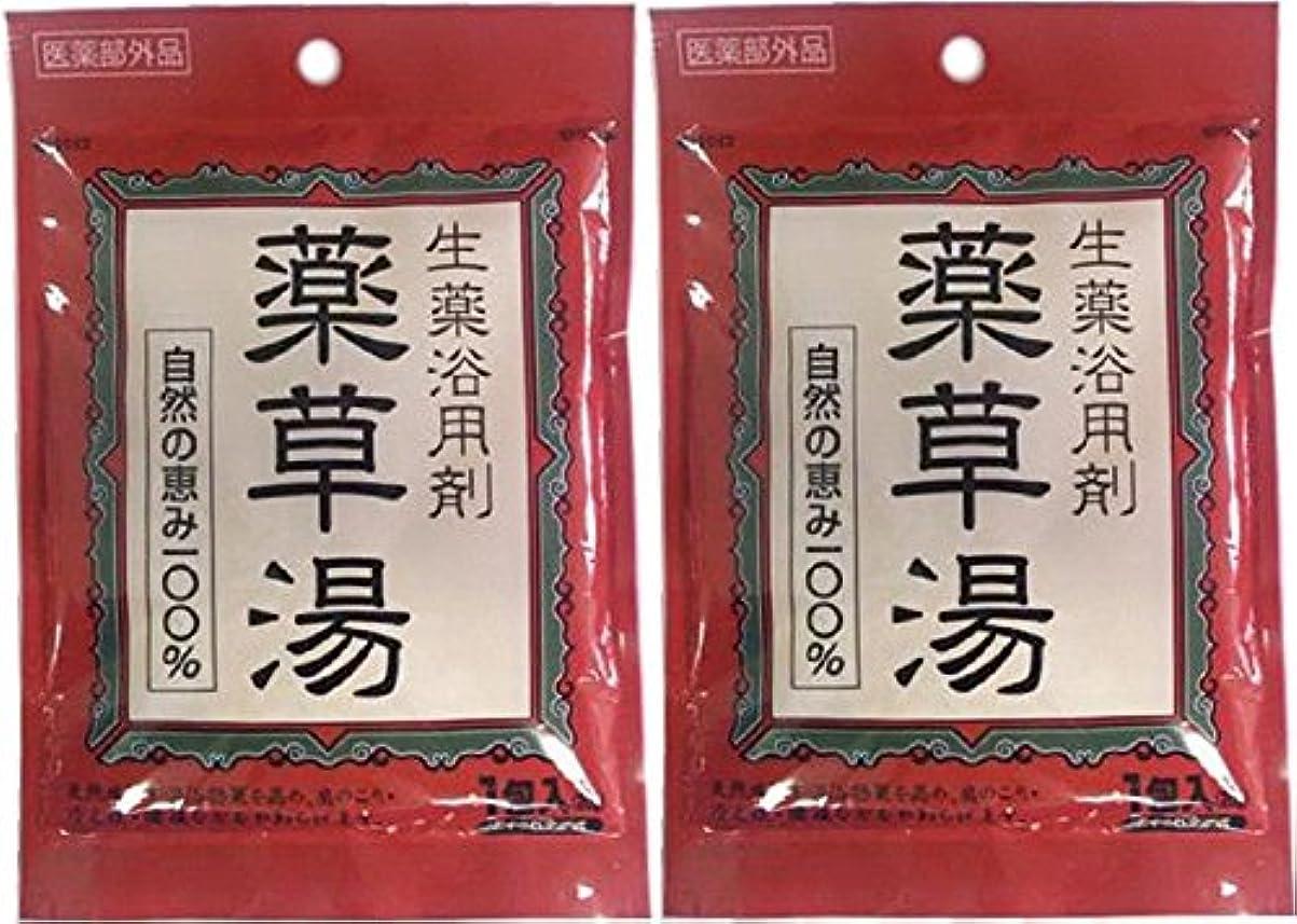 接続詞力学版生薬浴用剤 薬草湯 1包入 x 2袋セット