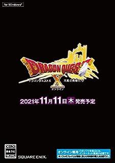 ドラゴンクエストX 天星の英雄たち オンライン – Windows