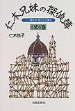 仁木兄妹の探偵簿―雄太郎・悦子の全事件〈1〉兄の巻