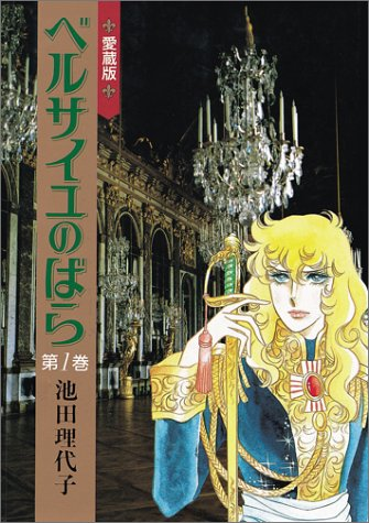 Lady Oscar : La Rose de Versailles, tome 1