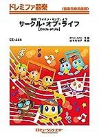 SK664 ドレミファ器楽 サークル・オブ・ライフ【Circle of Life】/映画「ライオン・キング」より / ミュージックエイト