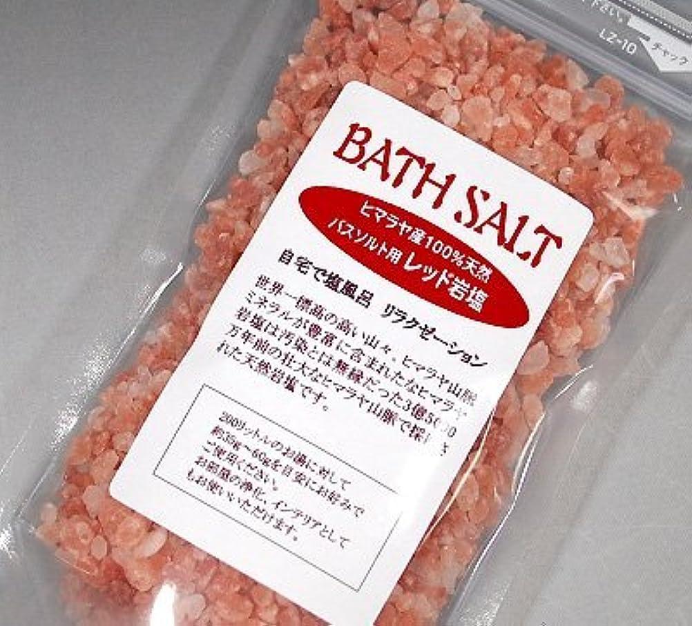 単に男らしさ弱まるバスソルト ローズ 岩塩 天然 ヒマラヤ産 3‐8mm粒200g 入浴用