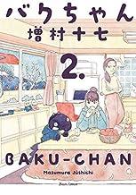 バクちゃん コミック 全2巻セット