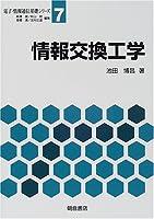 情報交換工学 (電子・情報通信基礎シリーズ)