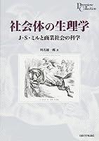 社会体の生理学: J・S・ミルと商業社会の科学 (プリミエ・コレクション)