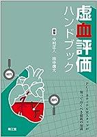 虚血評価ハンドブック: PCI・カテーテル室スタッフが知っておくべき最新の知識