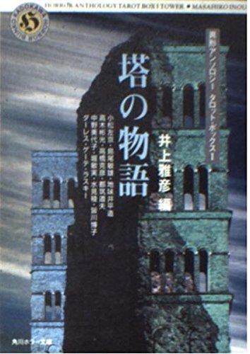 塔の物語―異形アンソロジータロット・ボックス〈1〉 (角川ホラー文庫)の詳細を見る