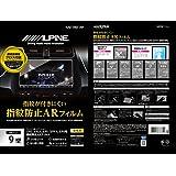 アルパイン(ALPINE) X9Z/X9NX カーナビ用 指紋防止ARフィルム KAE-X9Z-AR