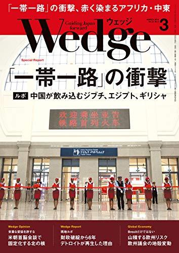 Wedge (ウェッジ) 2019年3月号【特集】「一帯一路」の衝撃 ルポ 中国に飲み込まれるジブチ・エジプト・ギリシャ