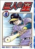 巨人の星(4) (講談社漫画文庫)