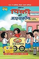 Pinki Ki Icecream in Hindi