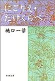 にごりえ・たけくらべ (新潮文庫)
