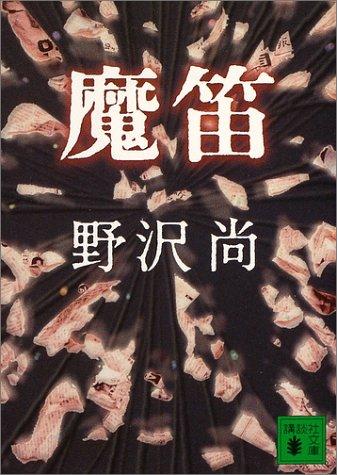 魔笛 (講談社文庫)