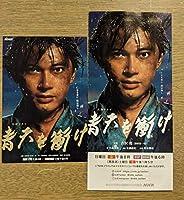 最新!NHK大河ドラマ■青天を衝け■吉沢亮 ポストカ-ドリ-フレット