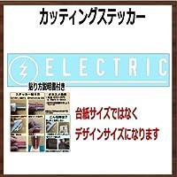 ⑦ ELECTRIC エレクトリック カッティングステッカー (白, 15cm)