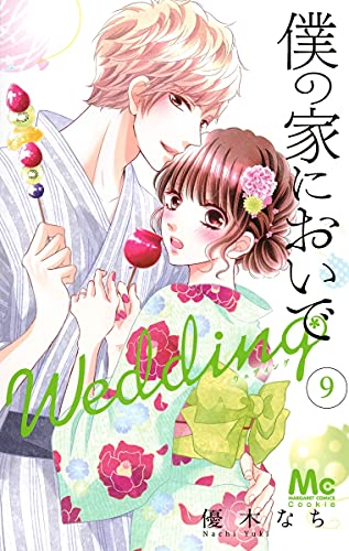 僕の家においで Wedding 9 (マーガレットコミックス)