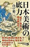 日本美術の底力: 「縄文×弥生」で解き明かす (NHK出版新書)