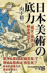 日本美術の底力: 「縄文×弥生」で解き明かす (NHK出版新書)の商品画像