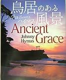 鳥居のある風景―Ancient Grace