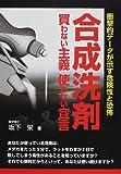 合成洗剤 買わない主義使わない宣言―衝撃的データが示す危険性と恐怖 (危険警告Books)