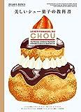 美しいシュー菓子の教科書