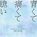 映画「青くて痛くて脆い」オリジナル・サウンドトラック