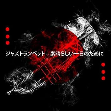 ジャズトランペット – 素晴らしい一日のために