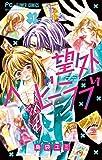 望外ヘビーラブ(1) (フラワーコミックス)