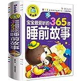 WDFDZSW 365 Noche de Cuento de Cuento de Hadas Libro de imágenes Infantiles Chino Pinyin Bedime History Libro para niños de 3 a 6